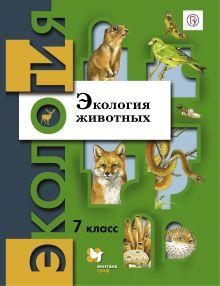 Экология животных. 7кл. Учебное пособие.