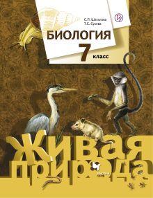 Биология. 7кл. Учебник.