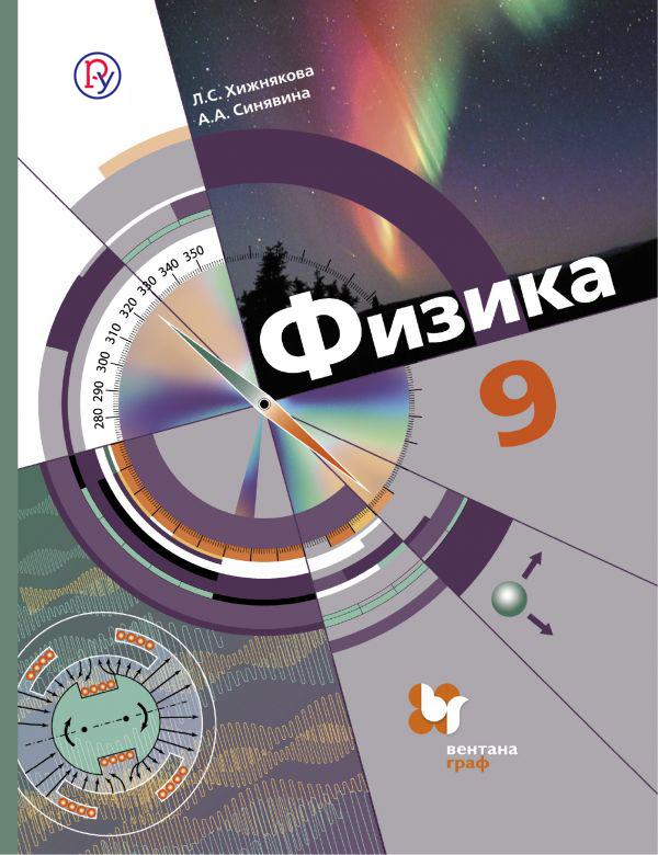 Хижнякова Л.С., Синявина А.А. Физика. 9класс. Учебник. физика 9 класс