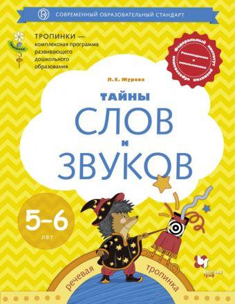 Тайны слов и звуков. Для детей 5-6 лет. Рабочая тетрадь. Журова Л.Е.