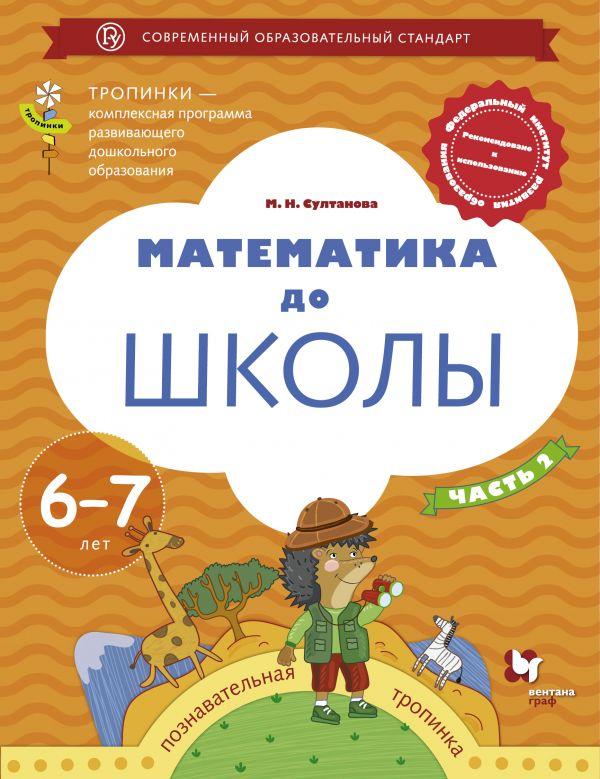Султанова М.Н. Математика до школы. 6-7 лет. Рабочая тетрадь Часть 2.