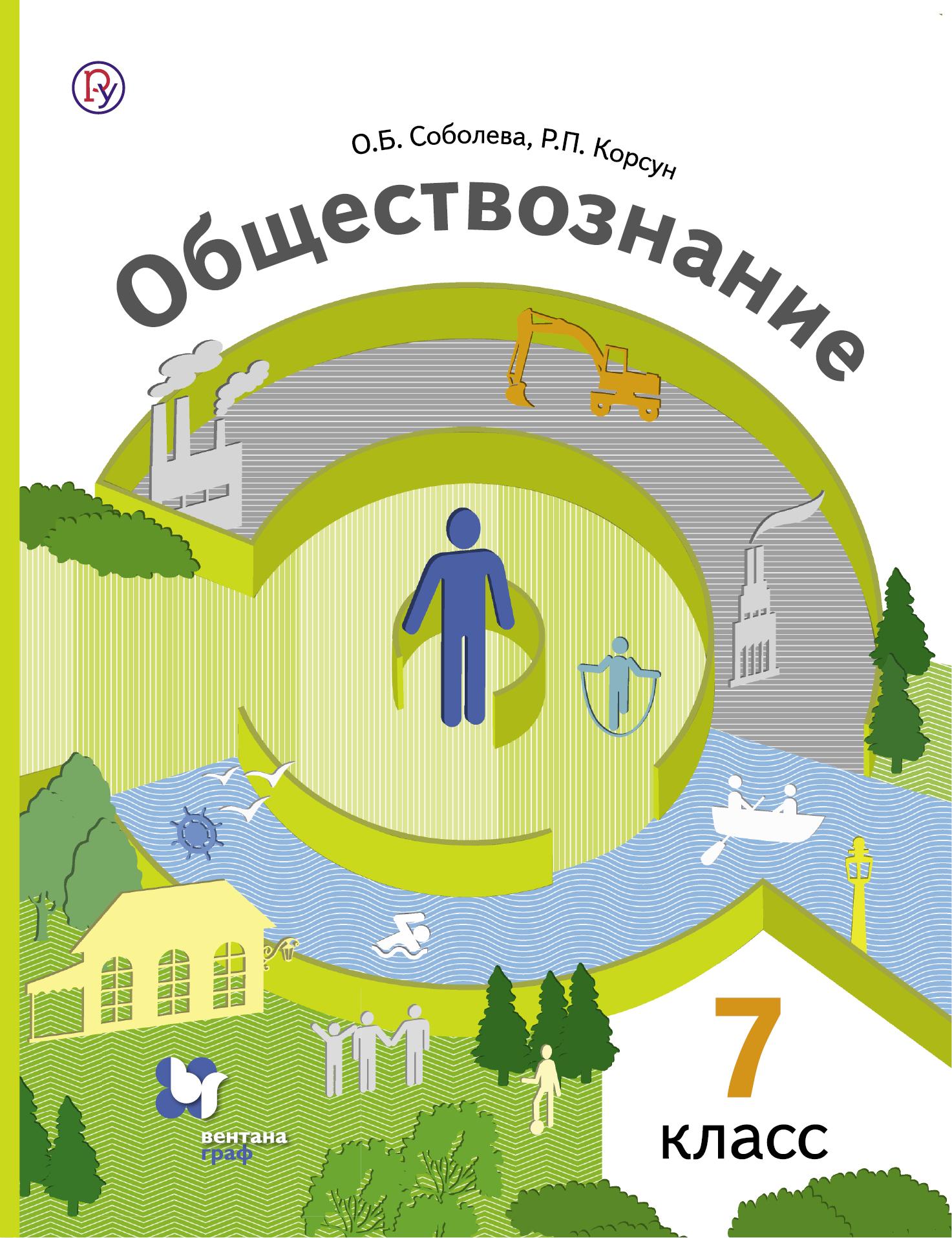 Обществознание. 7кл. Учебник. от book24.ru