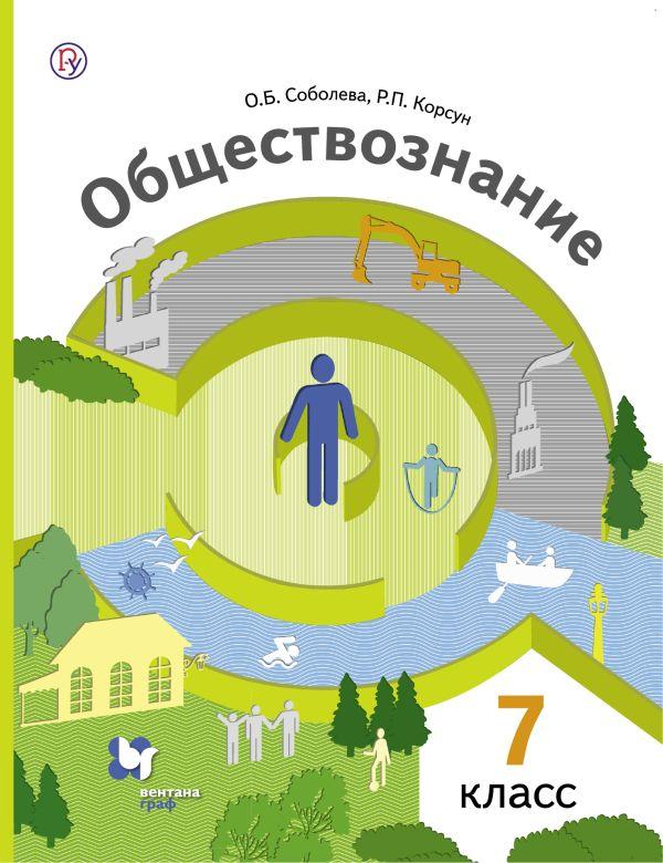Обществознание. 7кл. Учебник. Соболева О.Б., Корсун Р.П., Бордовский Г.А.