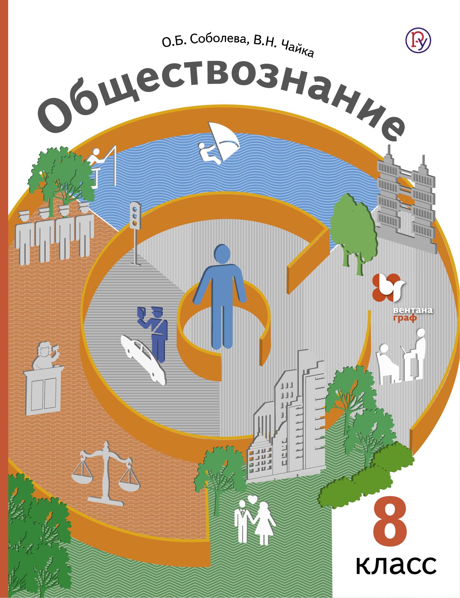 Обществознание. 8кл. Учебник. от book24.ru