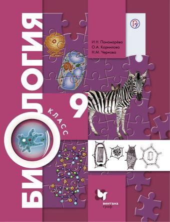 Биология. 9класс. Учебник. Пономарева И.Н., Корнилова О.А., Чернова Н.М.