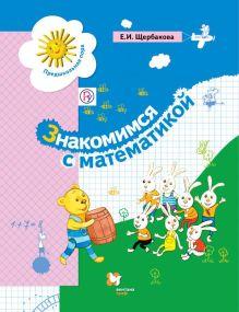 Знакомимся с математикой. Пособие для дошкольника. Изд.2