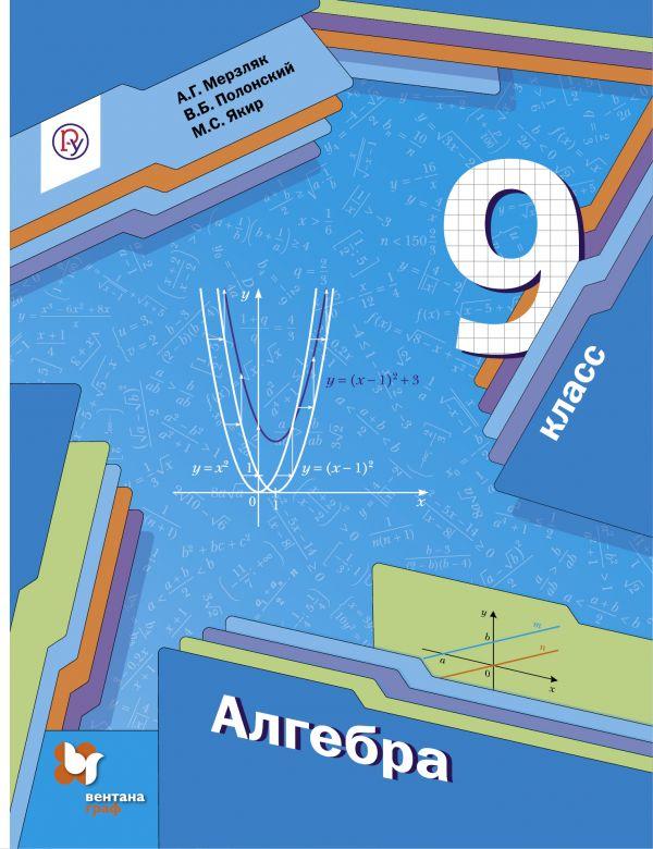 Мерзляк А.Г., Полонский В.Б., Якир М.С. Алгебра. 9класс. Учебник.