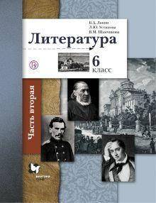 Литература. 6кл. Учебник Ч.2. Изд.3