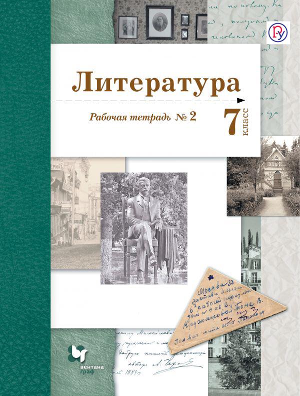 Литература. 7кл. Рабочая тетрадь № 2
