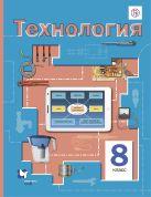 Симоненко В.Д., Электов А.А., Гончаров Б.А. - Технология. 8класс. Учебник' обложка книги