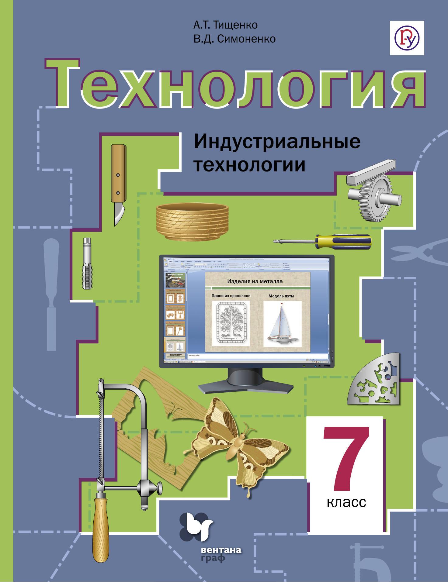 Технология. Индустриальные технологии. 7класс. Учебник.