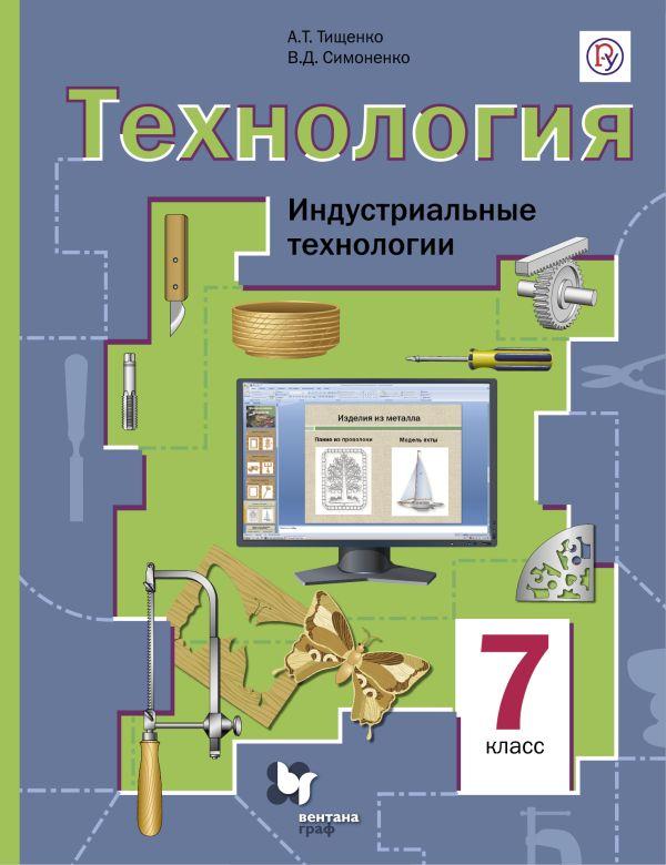 Технология. Индустриальные технологии. 7класс. Учебник. Тищенко А.Т., Симоненко В.Д.