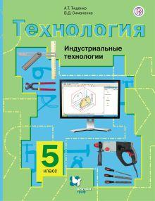 Технология. Индустриальные технологии. 5кл. Учебник. Изд.2