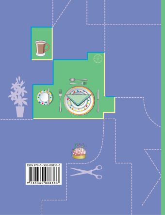 Технология. Технологии ведения дома. 6кл. Учебник. СиницаН.В., СимоненкоВ.Д.
