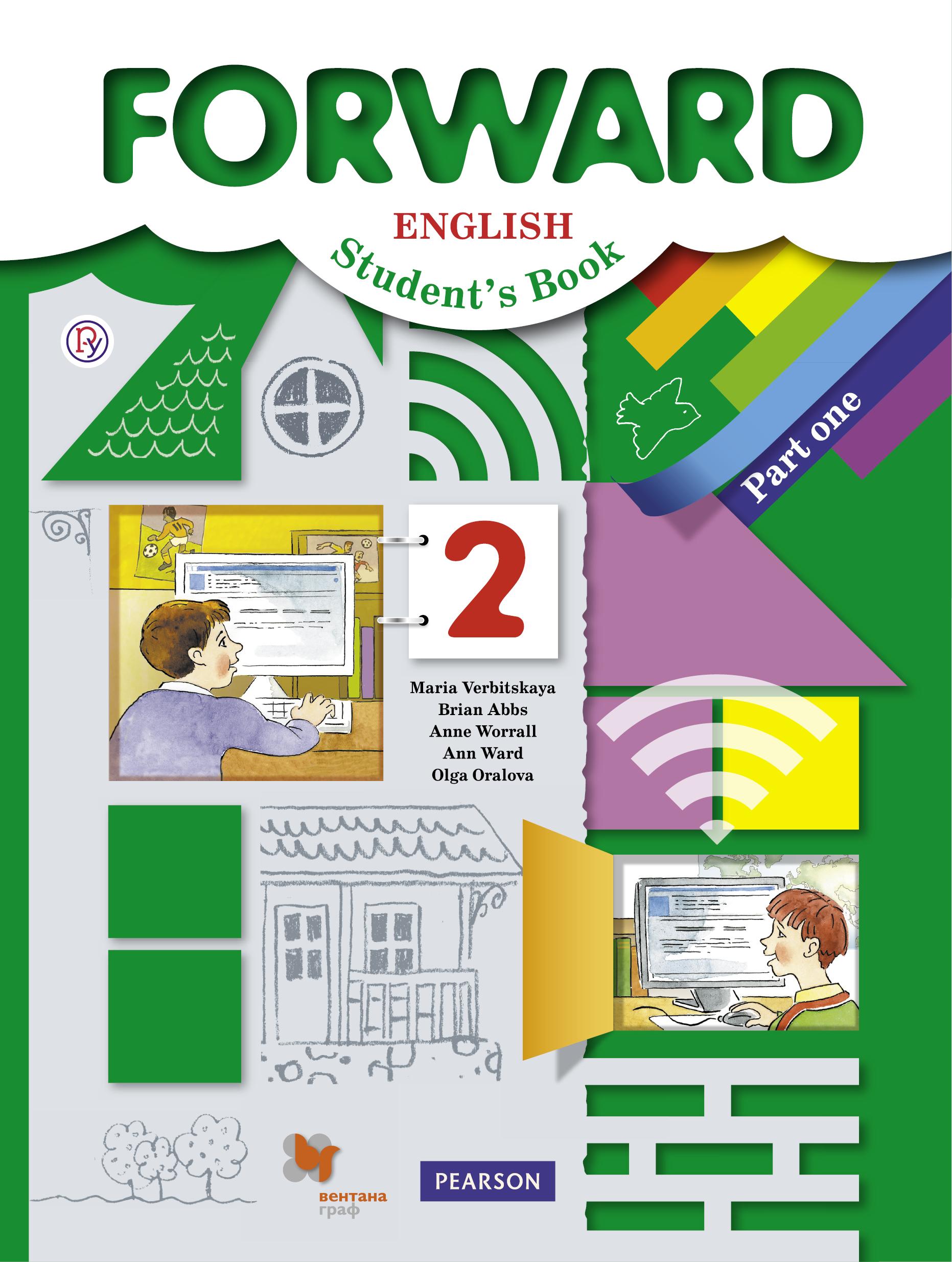 Английский язык. 2класс. Учебник в 2-х частях. Часть 1