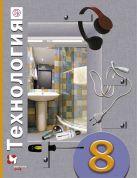 Матяш Н.В., Электов А.А., Симоненко В.Д. - Технология. 8класс. Учебник' обложка книги