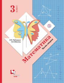 Математика. 3кл. Учебник Ч.2.