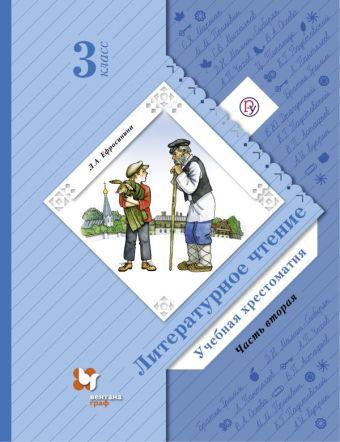 Литературное чтение. 3кл. Хрестоматия Ч.2. Изд.3 Ефросинина Л.А.