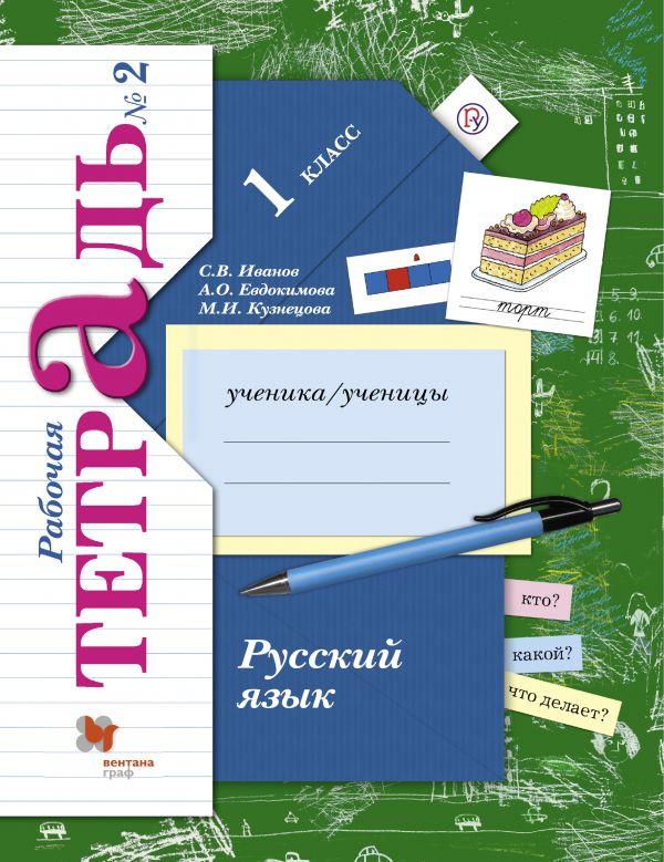 Русский язык. 1кл. Рабочая тетрадь №2. Изд.2