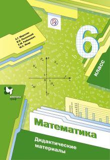 Математика. 6класс. Дидактические материалы.