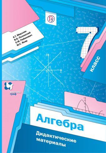 Алгебра. 7класс. Дидактические материалы. Мерзляк А.Г., Полонский В.Б., Рабинович Е.М.