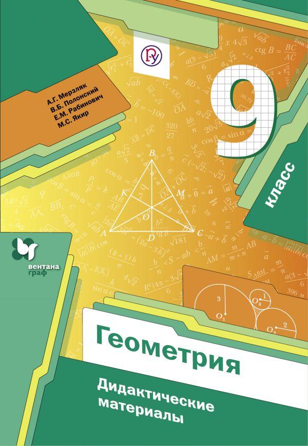 Геометрия. 9класс. Дидактические материалы. ( Мерзляк А.Г., Полонский В.Б., Рабинович Е.М.  )