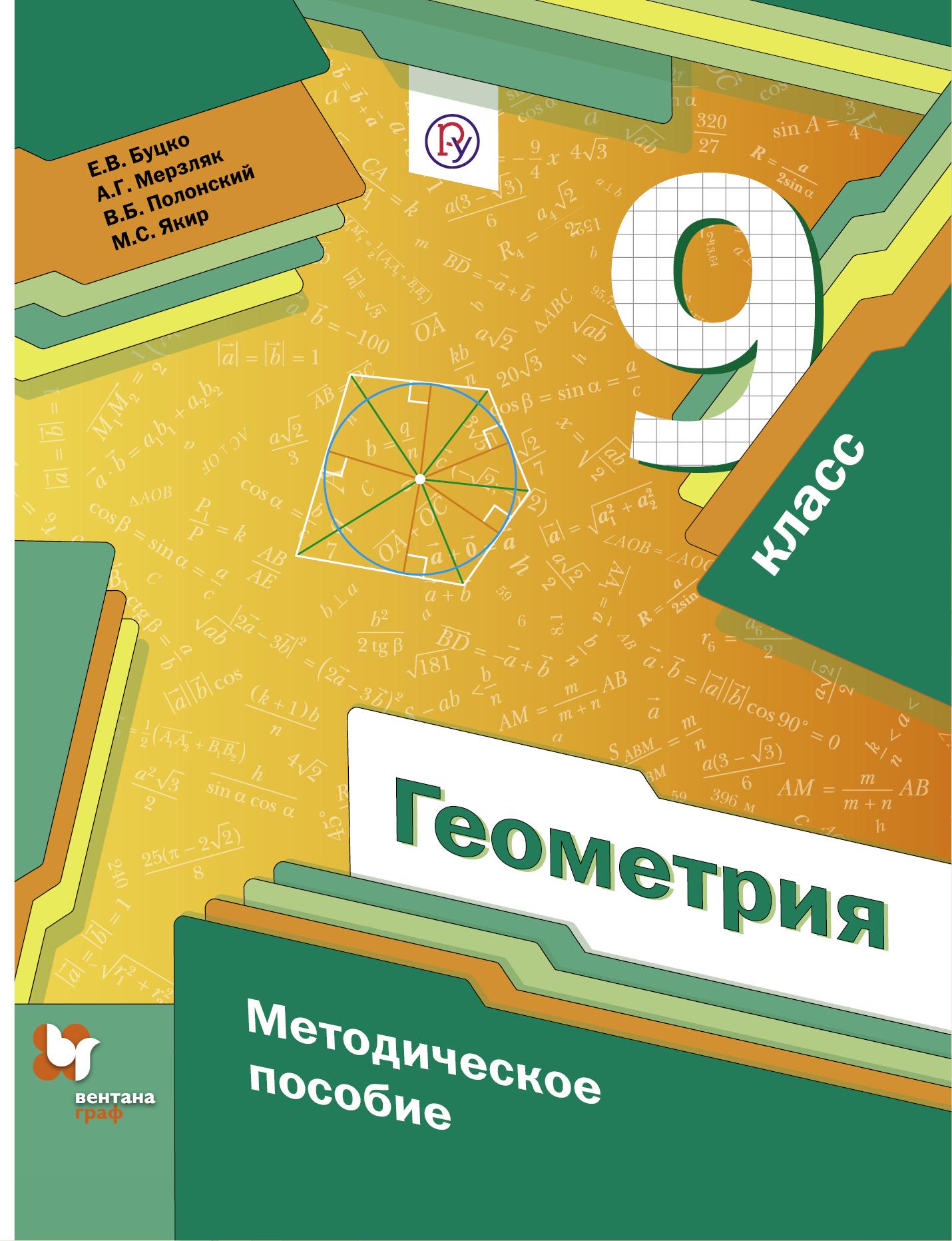 Геометрия. 9 класс. Методическое пособие. от book24.ru