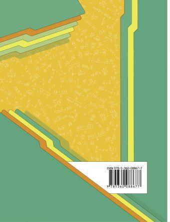 Геометрия. 9 класс. Методическое пособие. Мерзляк А.Г., Полонский В.Б., Якир М.С., Буцко Е.В.