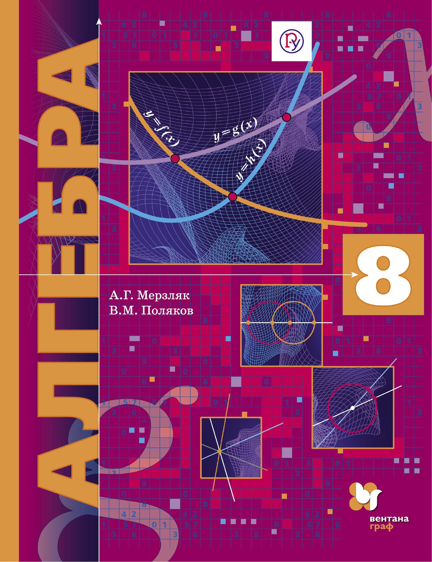 Мерзляк А.Г., Поляков В.М. Алгебра (углубленное изучение). 8класс. Учебник. алгебра 8 класс учебник фгос