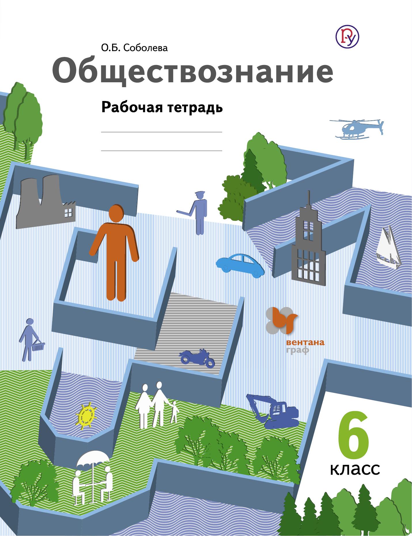 Обществознание. 6класс. Рабочая тетрадь. от book24.ru