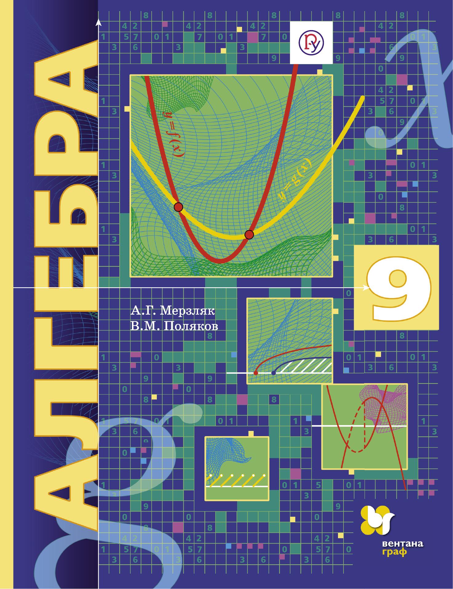 Мерзляк А.Г. Алгебра (углубленное изучение). 9класс. Учебник. Изд.1 алгебра и анализ том i комплект из 6 книг