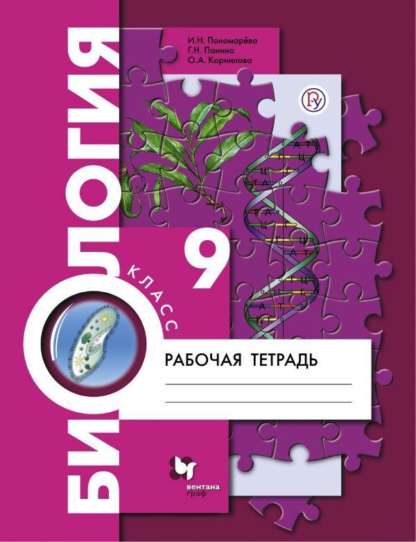 Книга по биологии 11 класс и.н пономарева скачать