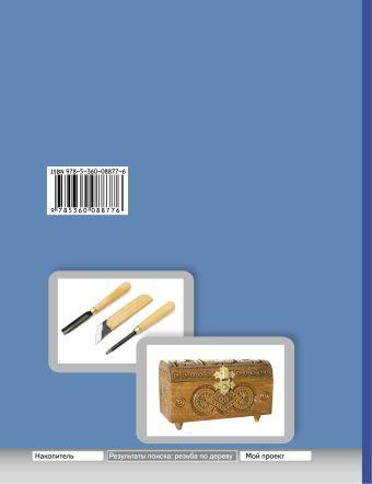 Технология. Индустриальные технологии. 6класс. Учебник СасоваИ.А., ГуревичМ.И., ПавловаМ.Б. Под ред. СасовойИ.А.