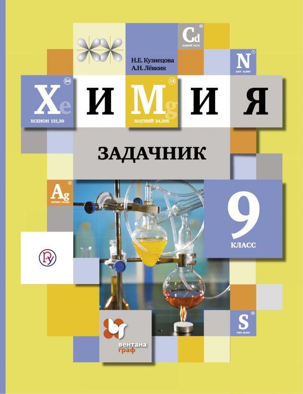 Кузнецова Н.Е., Левкин А.Н. Химия. 9класс. Задачник н е кузнецова а н левкин химия 10 класс задачник