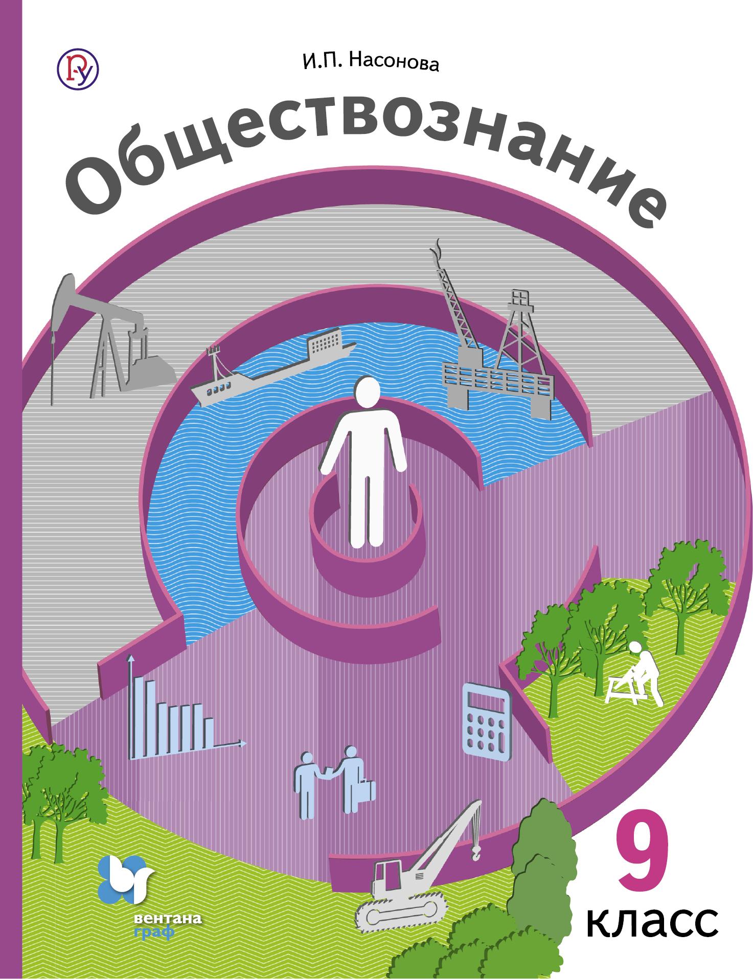 Обществознание. 9класс. Учебник. от book24.ru