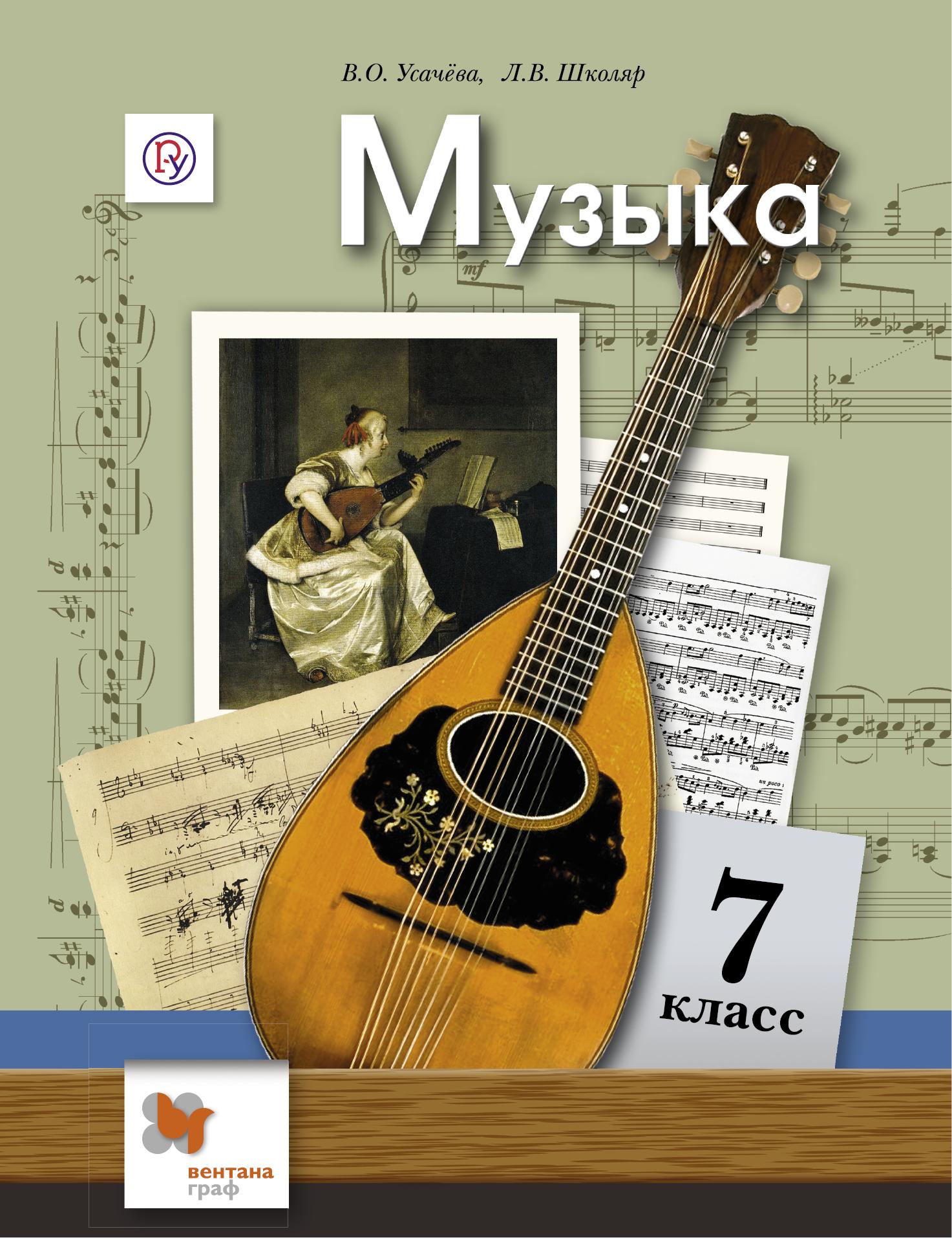 Музыка. 7кл. Учебник. Изд.2