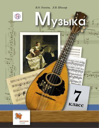 Музыка. 7кл. Учебник. Изд.2 УсачеваВ.О., ШколярЛ.В.