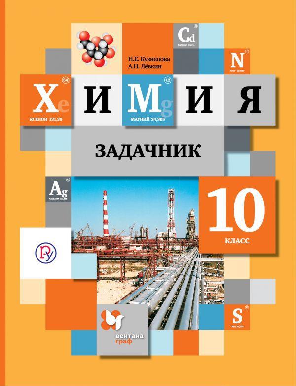 Химия. 10кл. Задачник. Изд.2 Кузнецова Н.Е., Левкин А.Н.
