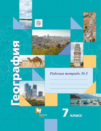 География. 7кл. Рабочая тетрадь №2. Изд.2 Душина И.В.