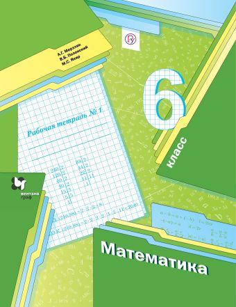 Математика. 6класс. Рабочая тетрадь №1. МерзлякА.Г., ПолонскийВ.Б., ЯкирМ.С.