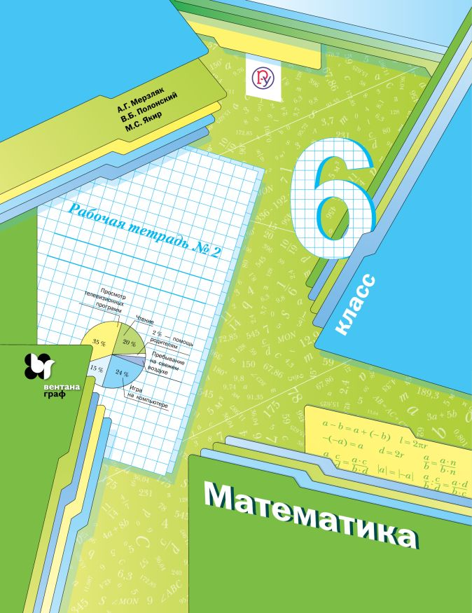Математика. 6класс. Рабочая тетрадь №2. МерзлякА.Г., ПолонскийВ.Б., ЯкирМ.С.