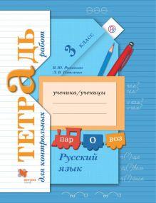 Русский язык. Тетрадь для контрольных работ. 3кл. Рабочая тетрадь.
