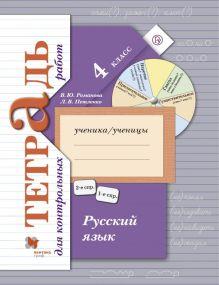Русский язык. Тетрадь для контрольных работ. 4кл. Рабочая тетрадь. Изд.1