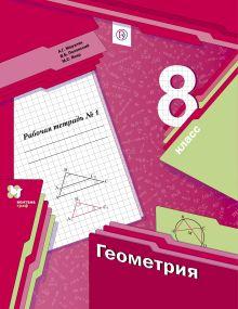 Геометрия. 8класс. Рабочая тетрадь №1.