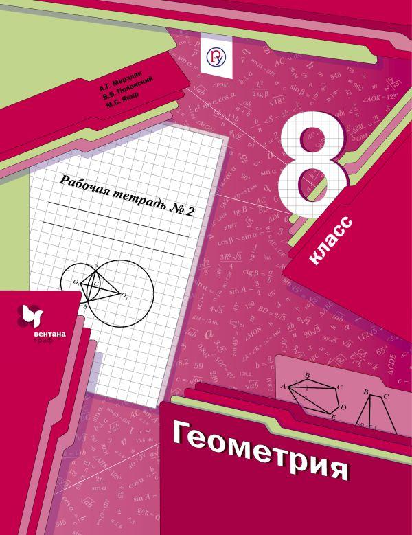 Геометрия. 8класс. Рабочая тетрадь №2. Мерзляк А.Г., Полонский В.Б., Якир М.С.
