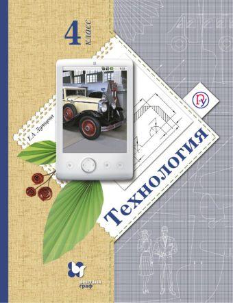 Технология. 4кл. Учебник. Лутцева Е.А.