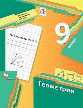 Геометрия. 9класс. Рабочая тетрадь №2. Мерзляк А.Г., Полонский В.Б., Якир М.С.