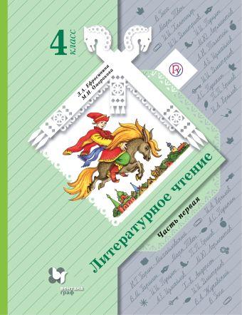 Литературное чтение. 4класс. Учебник. Часть 1. ЕфросининаЛ.А., ОмороковаМ.И.