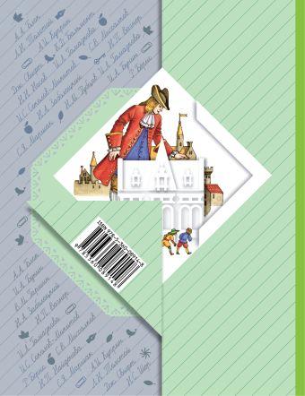 Литературное чтение. 4класс. Учебник. Часть 2. ЕфросининаЛ.А., ОмороковаМ.И.