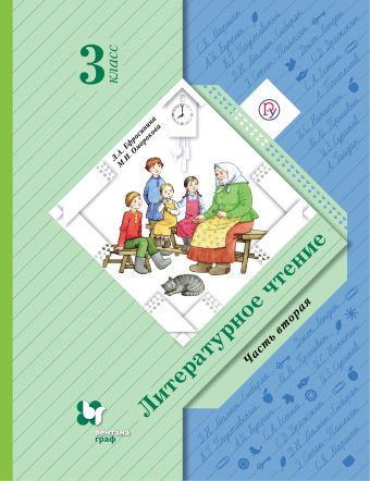 Литературное чтение. 3класс. Учебник. Часть 2. ЕфросининаЛ.А., ОмороковаМ.И.